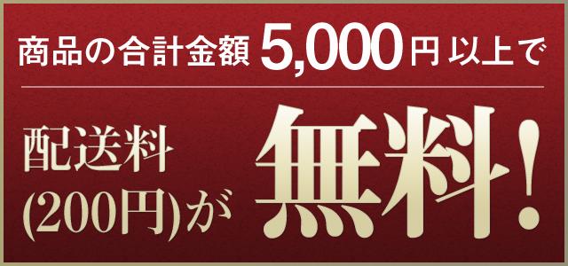 商品合計5,000円以上お買い上げで配送料無料