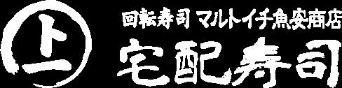 回転寿司マルトイチ魚安商店