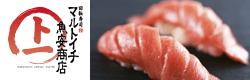 マルトイチ魚安商店