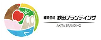 株式会社 秋田ブランディング
